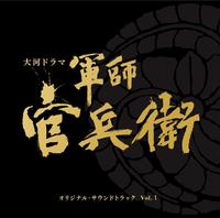 NHK大河ドラマ「軍師官兵衛」オリジナル・サウンドトラック Vol.1