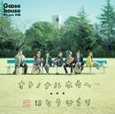オトノナルホウヘ→コンプリートパック/Goose house