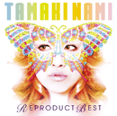 TAMAKI NAMI REPRODUCT BEST/玉置成実