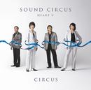Sound Circus -HeartV- /サーカス