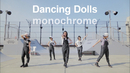 monochrome/Dancing Dolls