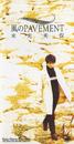 風のPAVEMENT/米光 美保