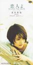 恋人よ ~ TO LOVE YOU MORE/米光 美保 featuring クライズラー & カンパニー
