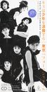 キスは少年を浪費する/東京パフォーマンスドール  (1990~1994)
