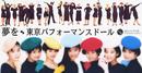 夢を/東京パフォーマンスドール  (1990~1994)