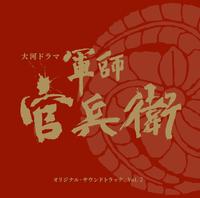 NHK大河ドラマ「軍師官兵衛」オリジナル・サウンドトラック Vol.2