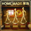 Hands Up/HOME MADE 家族