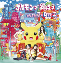 ポケモンで踊ろう with J☆Dee'Z/Jewel