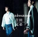 Renaissance/吉田兄弟