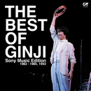 THE BEST OF GINJI Sony Music Edition 1982-1985, 1993/伊藤 銀次