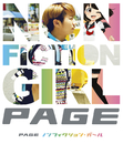 ノンフィクション・ガール/PAGE