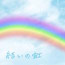 結いの虹(オリジナル ver.)/RAM WIRE