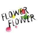 素晴らしい世界/FLOWER FLOWER
