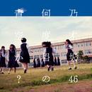 何度目の青空か? Type-C/乃木坂46