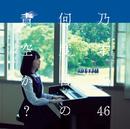 何度目の青空か? Type-A/乃木坂46