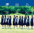 何度目の青空か? Type-D(通常盤)/乃木坂46