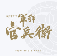NHK大河ドラマ「軍師官兵衛」オリジナル・サウンドトラック Vol.3