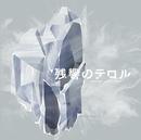 残響のテロル オリジナル・サウンドトラック 2 -crystalized-/残響のテロル
