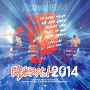 閃光ライオット2014/Various Artists