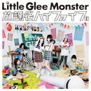 放課後ハイファイブ/Little Glee Monster