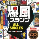 GOLDEN☆BEST/爆風スランプ ALL SINGLES/爆風スランプ