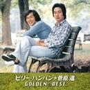 GOLDEN☆BEST  ビリー・バンバン+菅原 進/ビリー・バンバン