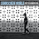 CORKSCREW WORLD -best of Kenichi Asai-/浅井 健一