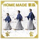 家宝 ~THE BEST OF HOME MADE 家族~/HOME MADE 家族