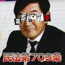 民法第709条/ミオヤマザキ