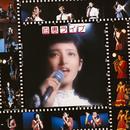 第1回百恵ちゃんまつり(1975年)/山口 百恵