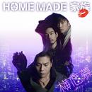 横恋慕/HOME MADE 家族
