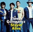 Stayin' Alive/フラワーカンパニーズ
