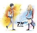 オレンジ-アニメ Ver.-/7!!(セブンウップス)
