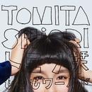 卒業アルバム/トミタ栞