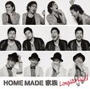 Laughin' Road/HOME MADE 家族