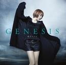 GENESIS/藍井エイル