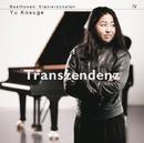 ベートーヴェン:ピアノ・ソナタ集第4巻「超越」/小菅 優