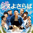 「ジヌよさらば~かむろば村へ」オリジナル・サウンドトラック/佐橋 佳幸
