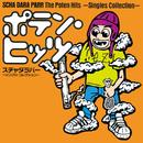 ポテン・ヒッツ~シングル・コレクション/スチャダラパー