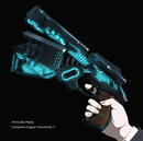 「PSYCHO-PASS サイコパス」Complete Original Soundtrack 2(配信バージョン)/音楽:菅野祐悟