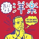 気になる洋楽  TV CM HITS COLLECTION/Various Artists