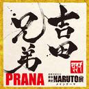 PRANA/吉田兄弟