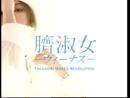 臍淑女-ヴィーナス-/T.M.Revolution