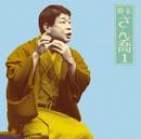 柳家さん喬1 「片棒」「芝浜」-「朝日名人会」ライヴシリーズ10/柳家 さん喬