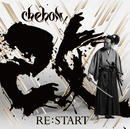 RE:START/CHEHON