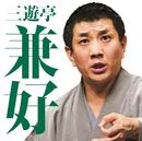毎日新聞落語会 三遊亭兼好「抜け雀」「天狗裁き」/三遊亭 兼好