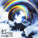 虹の空/FLOW