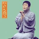 柳家さん喬3「唐茄子屋政談」-「朝日名人会」ライヴシリーズ33/柳家 さん喬