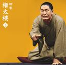 柳家権太楼3「らくだ」-「朝日名人会」ライヴシリーズ34/柳家権太楼