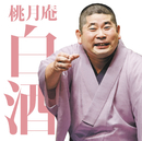 毎日新聞落語会 桃月庵白酒3 「らくだ」「死神」/桃月庵白酒